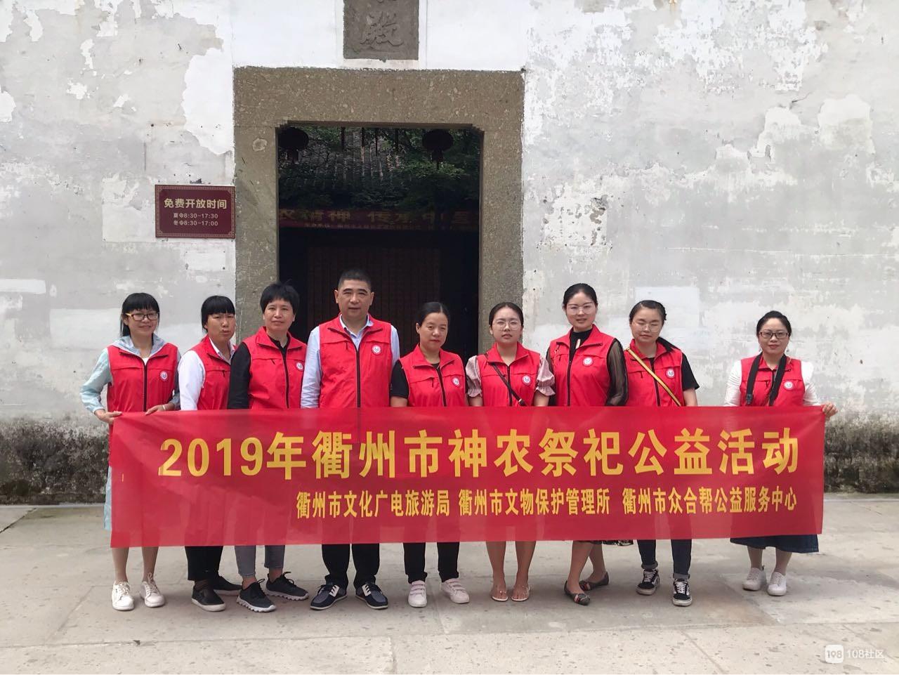 众合帮公益助力2019年衢州市神农祭祀大典公益活动!