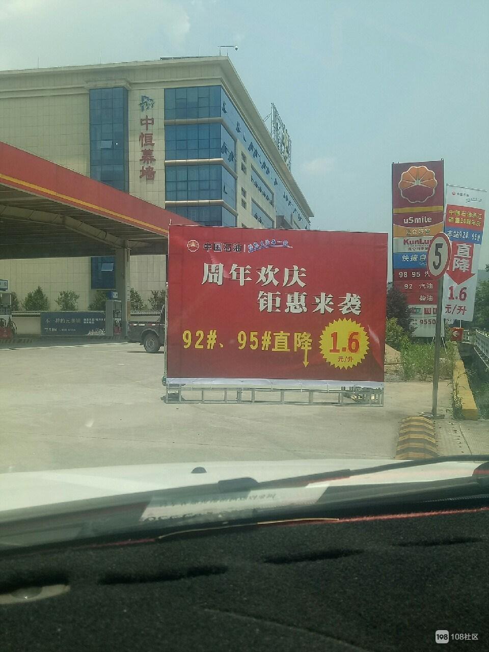 这加油站究竟多暴利,做周年活动,汽油降价吓死人!