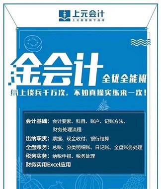 张家港最好的中级会计师培训学校 张家港在哪学会计实操上手