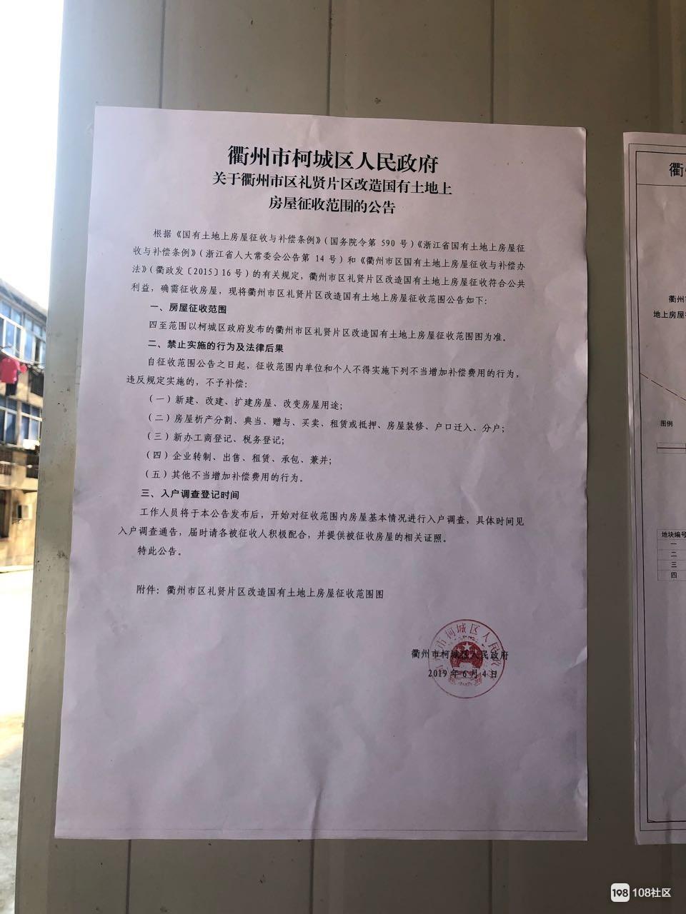 衢州这几个地方也要拆迁了,房屋征收公告已出!