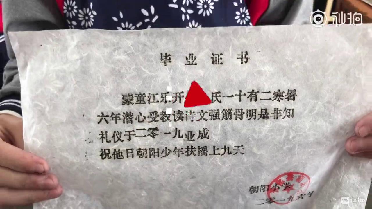 厉害!衢州小学生造纸制文言文毕业证,可保存2800年