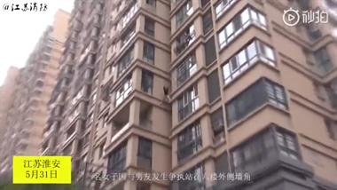 女子遭男友殴打爬窗躲避,男友竟反锁窗户!