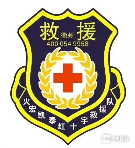 衢州(火宏凯泰)红十字救援队信息发布