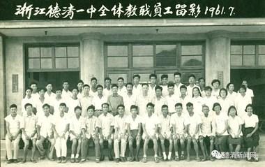 最早1961年!一批德清毕业照流出,回忆当年的俊男美女