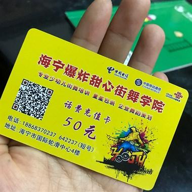100元话费卡免费送!!送