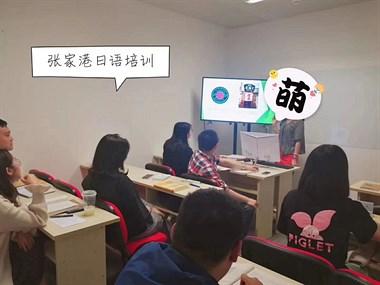 张家港暑假日语培训班_高考完在哪学日语好?