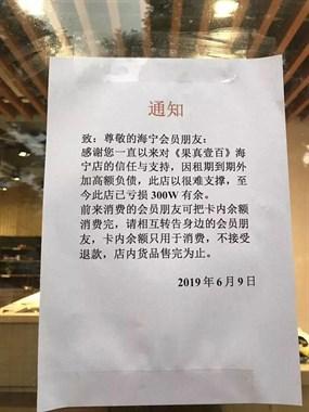 海宁一水果店亏损3百多万关门,充值卡不退款!会员怒讨说法