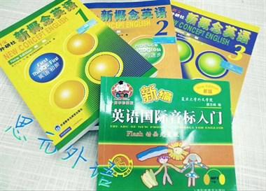 张家港暑假新概念英语培训_19年初高中生英语补习哪里好?