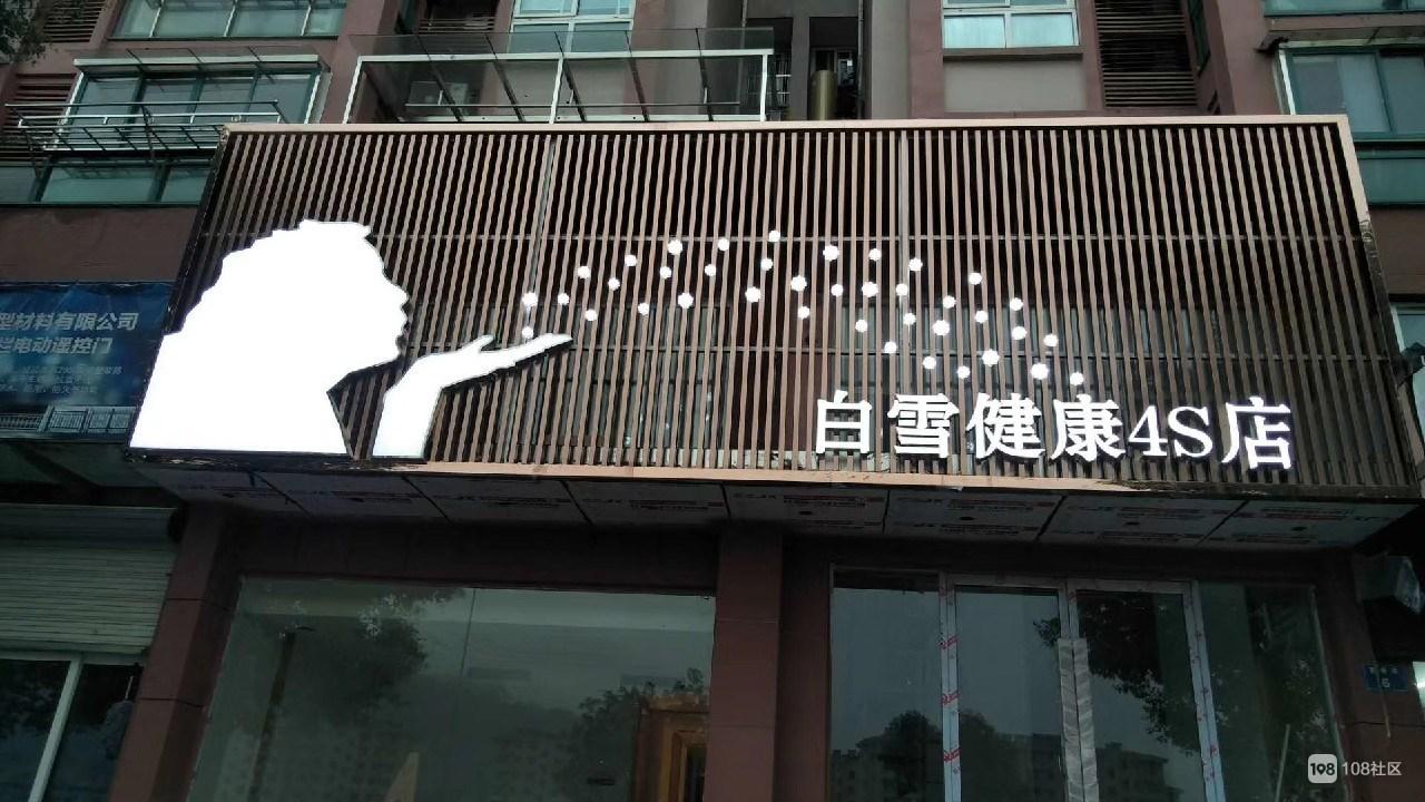 【招聘】白雪健康4S店