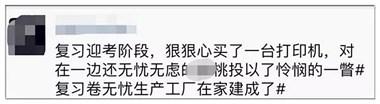 """温岭有群家长突然""""神秘消失""""!因为它要来了"""