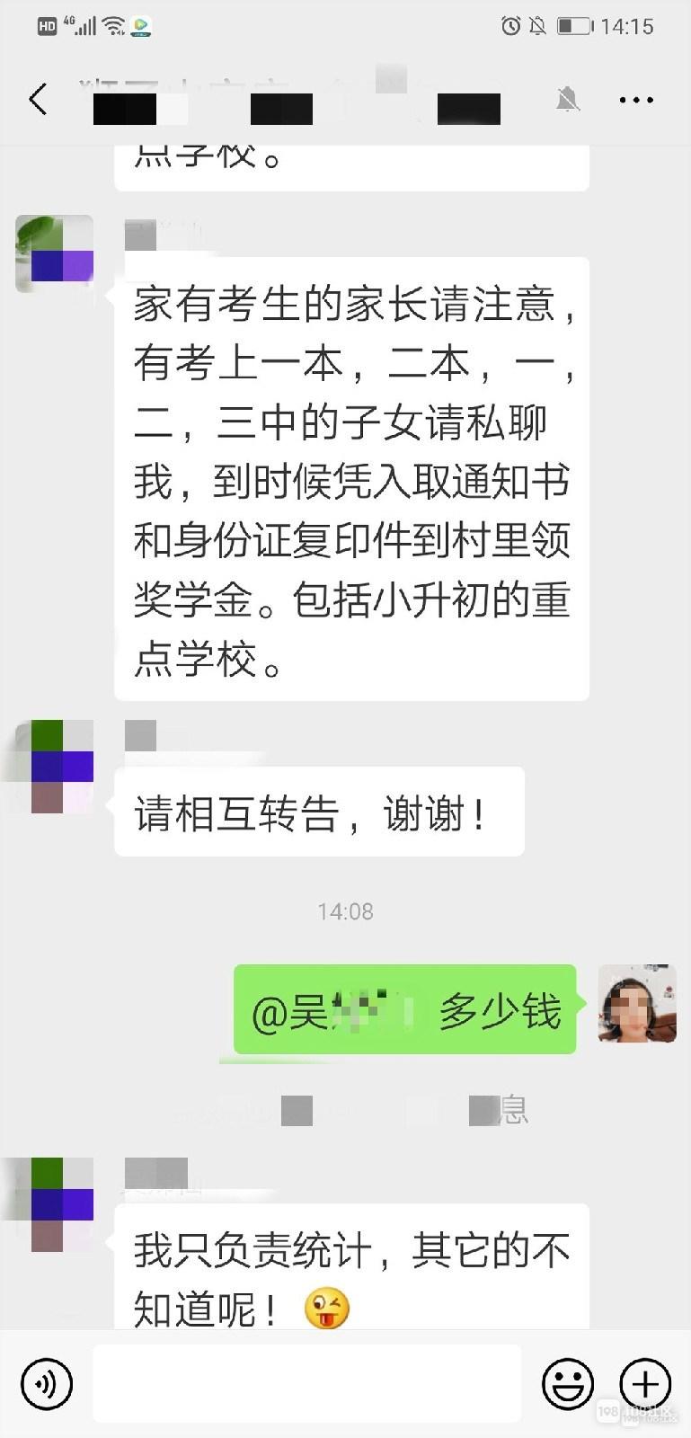 衢州这个村福利真好,考取重点学校就能领奖学金!