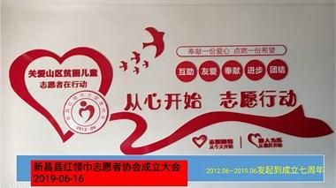新昌县红领巾志愿者协会今天要成立啦!