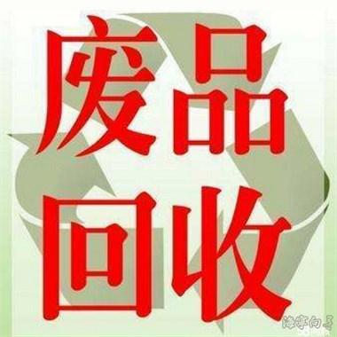 【求购】海宁废品高价上门回收