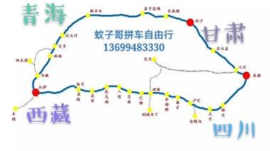 6月29号成都集合,川进青出 15天左右行程