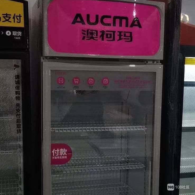 【转卖】澳柯玛陈列柜