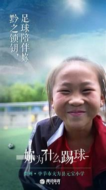 贵州大山深处的女孩们:不开心就去踢球 没有足球可能就成混混了