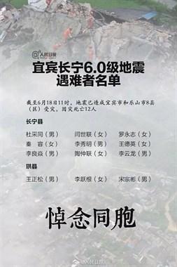 默哀!四川长宁地震死亡人数增至13人