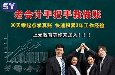 苏州木渎会计培训 会计职称、会计报税培训、注册会计师考试