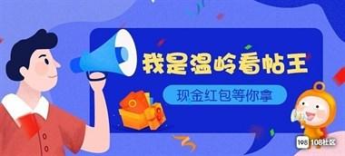 朋友圈疯传温岭火车站路网中断?真相来了!