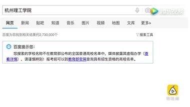 """一错误终生!全国392所""""野鸡大学""""曝光,浙江有9所"""