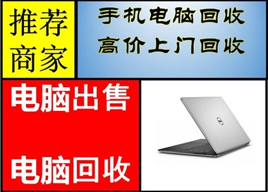 【转卖】二手电脑加微信15268162222