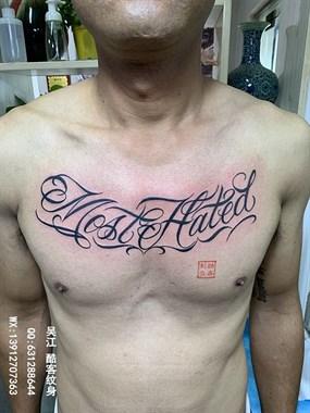 去除纹身 洗纹身 吴江酷客纹身