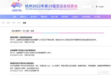 特意看看杭州亚运会官网,发现亮点!上面4个市再加上德清