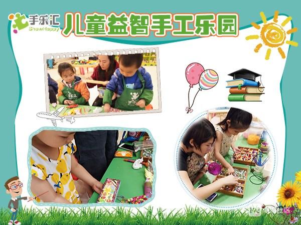 在济南,有一个儿童益智手工乐园,你是否去过?