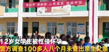 12岁女孩怀孕,先后指控同学班主任!警方调查1百人后…