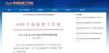 违法!中国银行、春雨医生、韵达快递…等30款APP被通报