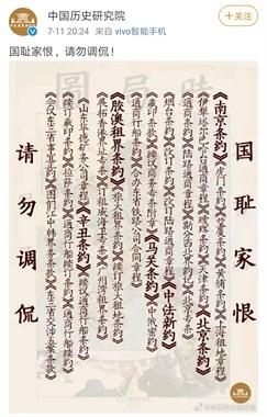 """用""""南京条约""""来追星?网友齐声讨:国耻家恨,请勿调侃!"""