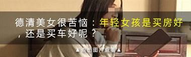 在杭州买3百多万的房子,女方说一定加她名字!犹豫这门婚事