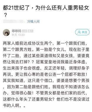 婆婆让她打掉二胎!浙江女子的遭遇被网友劝离婚