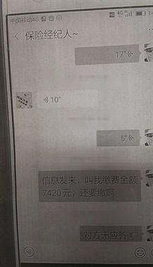"""买保险的温岭人注意了!这样的""""业务员""""千万要防牢"""