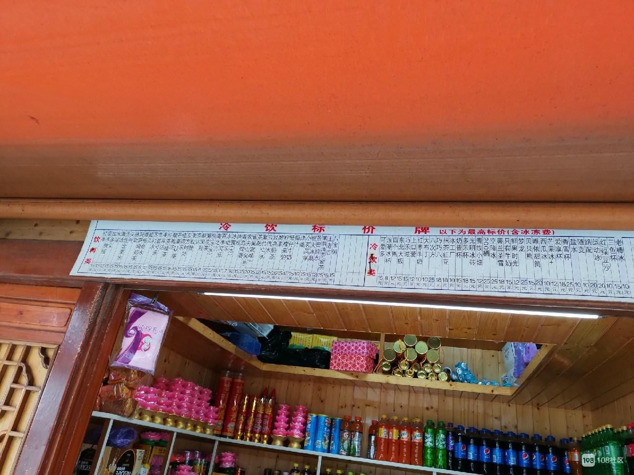 南海观音旁边矿泉水15块一瓶  去西藏都没这么高价格!