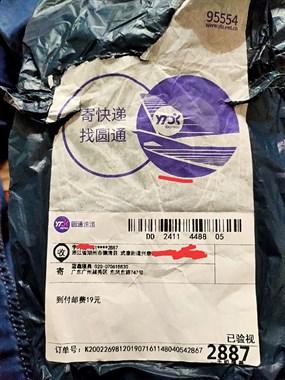 广东有人不想垃圾分类?德清人收陌生快递,打开是一包垃圾