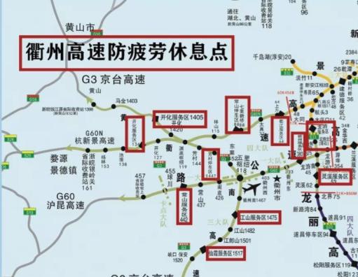 3000个车位免费停!衢州公安权威发布防疲劳休息点