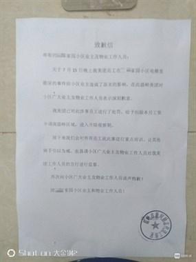 外卖员在温岭某小区电梯拉开裤链做这种事,当场被抓!