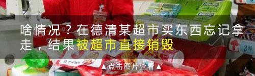 武康某超市大妈也疯狂?当场掰扯不清和顾客闹起来了!
