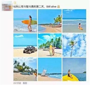 杭州一女子朋友圈晒旅游美照|回家后悔死了|早知道不晒了