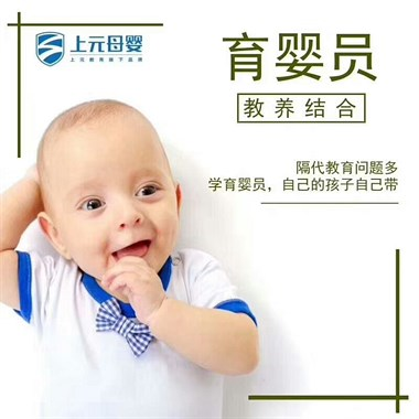 桐乡学育婴师多少钱-在嘉兴学育婴师催乳师难不难