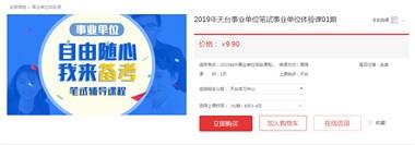 8月3号!天台中公教育9.9元名师体验课,等你来!!!