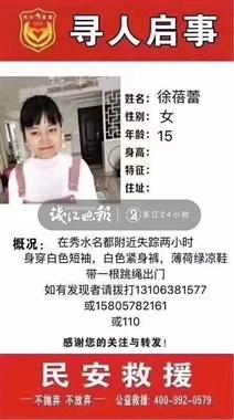 悬赏10万急寻!浙江15岁女孩离奇失踪,爸妈在国外正赶回
