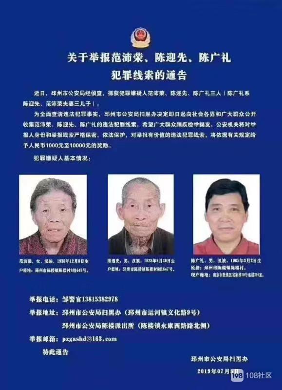 江苏九旬老人被列扫黑嫌犯,曾长期跑镇政府谩骂