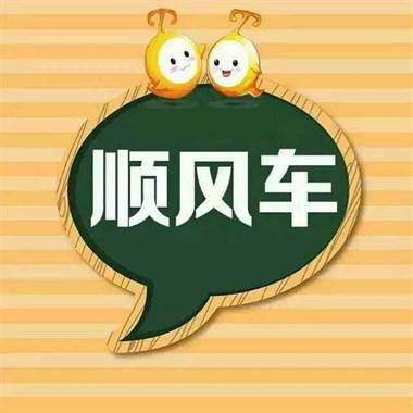 天天发车天台至杭州顺风车
