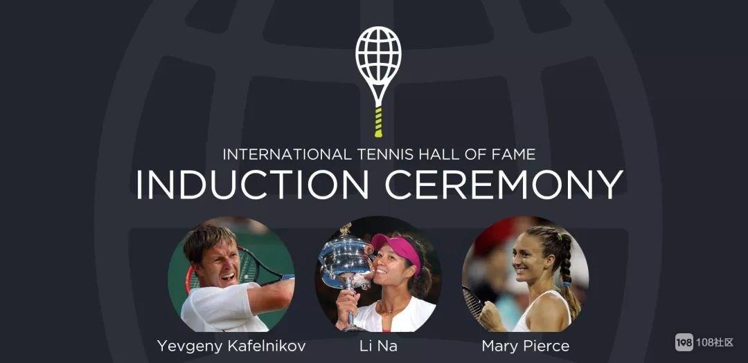 亚洲第一人!李娜正式进入国际网球名人堂!