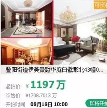 内部图曝光!诸暨一豪宅被拍卖,起拍价1197万元
