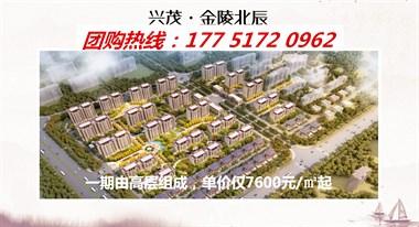 南京(来安兴茂金陵北辰)房价走势  营销中心