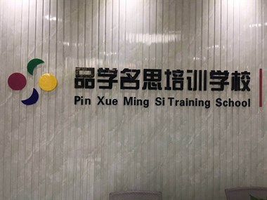 海宁市小学暑假辅导班就去名思找陈老师