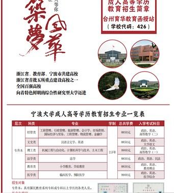 台州育华学校学历提升的摇篮